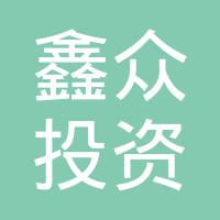广西鑫众投资有限公司