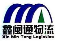 厦门鑫闽通物流有限公司
