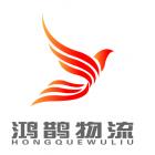 郑州鸿鹊供应链管理有限公司