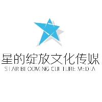 武汉星的绽放文化传媒有限公司