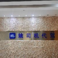 福建省姚司机信息技术有限公司佛山分公司